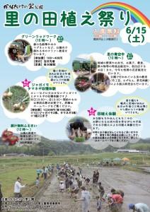 田植え祭りチラシ【表面】ol